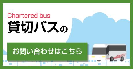 バスのお問い合わせ