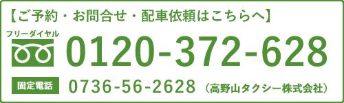 関係会社 高野山タクシー株式会社