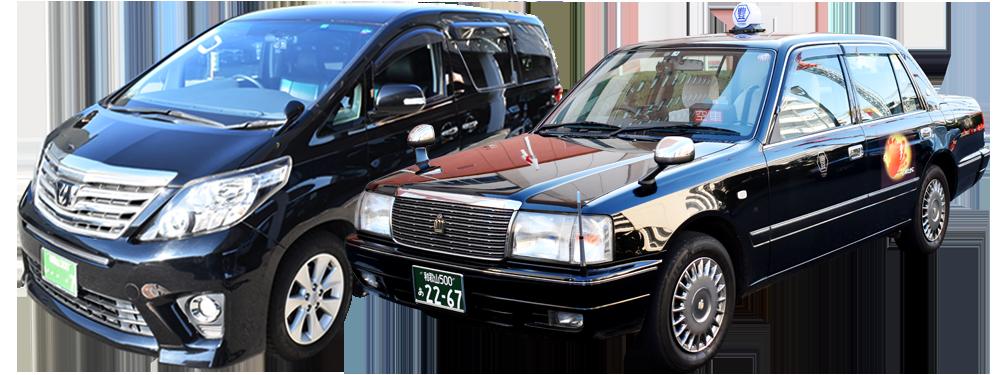 ハイヤータクシー